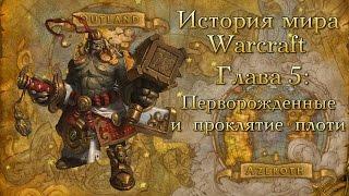 [WarCraft] История мира Warcraft. Глава 5: Перворожденные и проклятие плоти
