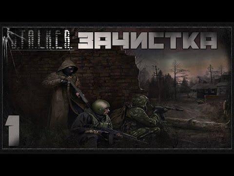 Stalker Зачистка Прохождение - Часть#1[Поход Волка и Лиса & Возвращение на Милитари]