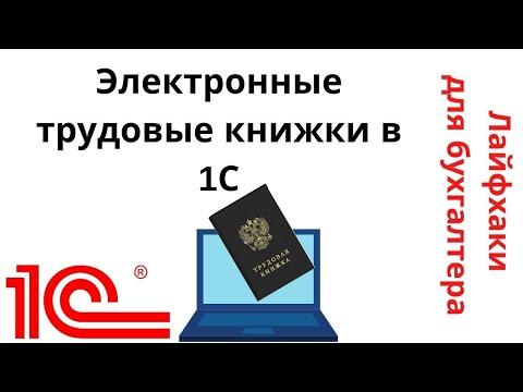 Электронные трудовые книжки в 1С