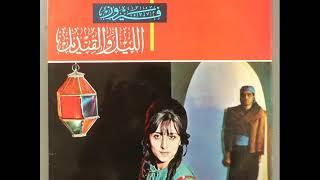 وين انتو وين صرتو فيروز ونصري شمس الدين من مسرحية الليل والقنديل 1963