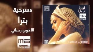مسرحية بترا HD - high quality sound