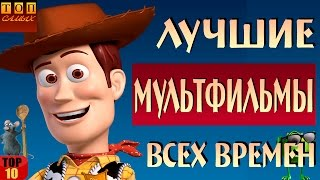 Лучшие мультфильмы всех времен топ 10