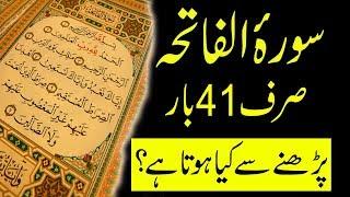 Surah Fatiha 41 Bar Parhny Se Kiya Hota Hai | Qurani Wazifa | Peer e Kamil Wazaif