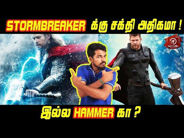 THOR க்கு எது பொருத்தமா இருக்கும் ! #SRKleaks | Avengers End Game | Marvel |
