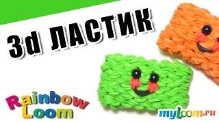 3d ЛАСТИК из резинок Rainbow Loom Bands. Урок 433. Как сплести 3d ЛАСТИК из резинок.