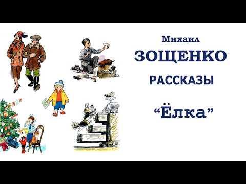 """М.Зощенко """"Ёлка"""" - Рассказы Зощенко - Слушать"""