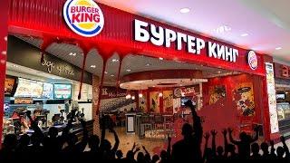 Записи с камер видеонаблюдения (Burger King) Ногинск