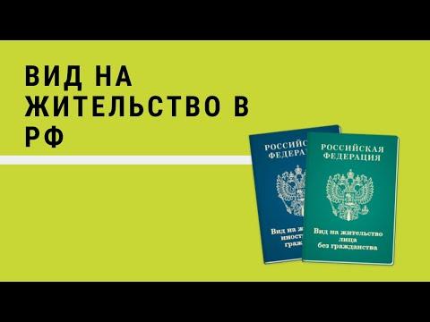 Получить вид на жительство в России ?Все о ВНЖ в РФ 2020. (Вид на жительство реально!)