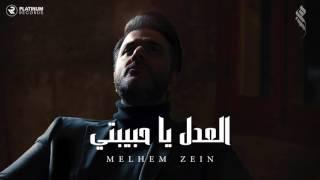 ملحم زين - العدل يا حبيبتي   Melhem Zein - El Adl Ya Habibaty تحميل MP3