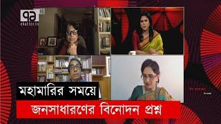 মহামারির সময়ে জনসাধারণের বিনোদন প্রশ্ন | Ekattor Songjog | Ekattor TV