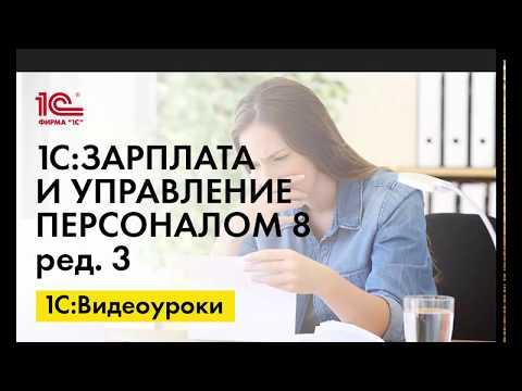 Продление отпуска из за болезни в 1С:ЗУП ред.3