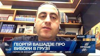 Георгій Вашадзе розповів про настрої в Грузії напередодні другого туру виборів президента