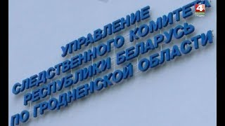 Новости Гродно. Криминальное дело по факту нарушения правил охраны труда. 17.08.2018
