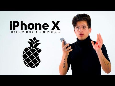 iPhone X от Pineapple (chuproff)