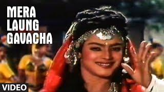 Mera Laung Gavacha Full Song | Naagmani | Shikha Sarup