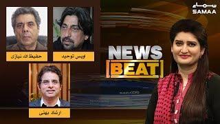 News Beat | Paras Jahanzeb | 20 July 2019