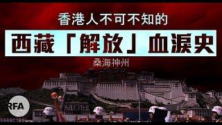 【桑海神州】2019年3月13日 香港人不可不知的西藏「解放」血淚史
