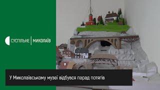 В николаевском краеведческом музее обновили парк поездов