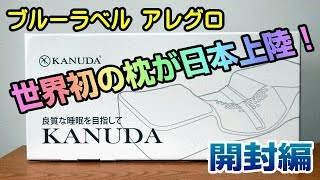 YouTuber元気なおじいのカヌダ紹介第1弾