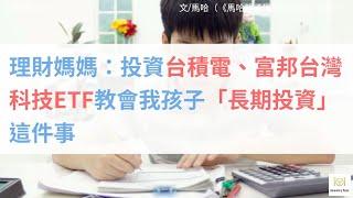 理財媽媽:投資台積電、富邦台灣科技ETF教會我孩子「長期投資」這件事(影音)