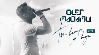 Олег Майами – Ты ветер, я вода (Live)