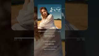 가인이어라 (Ga In)   송가인 (SONGGAIN) | 가사 (Lyrics)