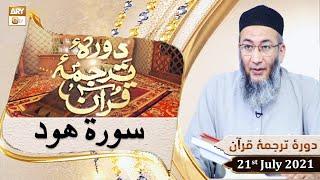 Daura e Tarjuma e Quran - Shuja Uddin Sheikh - 21st July 2021 - ARY Qtv