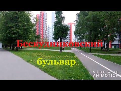 Бескудниковский бульвар. Дома под реновацию.