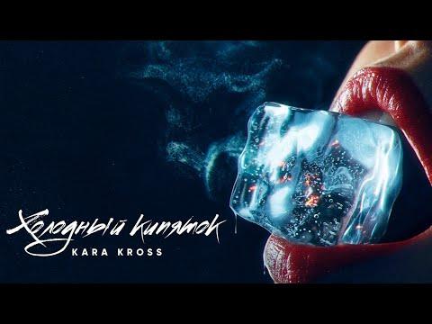 Kara Kross - Холодный Кипяток