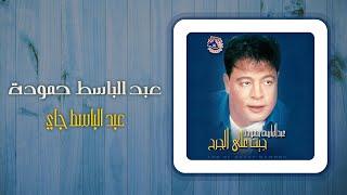 عبد الباسط حمودة - عبد الباسط جاى   Abd El Basset Hamouda - Abd El Basset Gai تحميل MP3