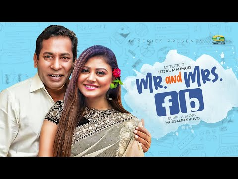 Eid Bangla Natok 2019 | Mr  & Mrs FB | মিস্টার এন্ড মিসেস এফ বি | ft Mosharraf Karim , Kajol Suborno