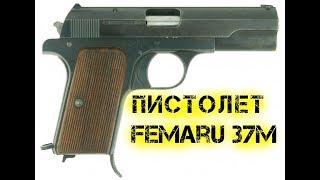 Пистолет Femaru 37M