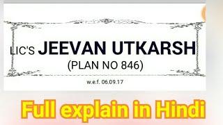 Lics Jeevan Utkarsh Table No 846 Full Explain In Hindi