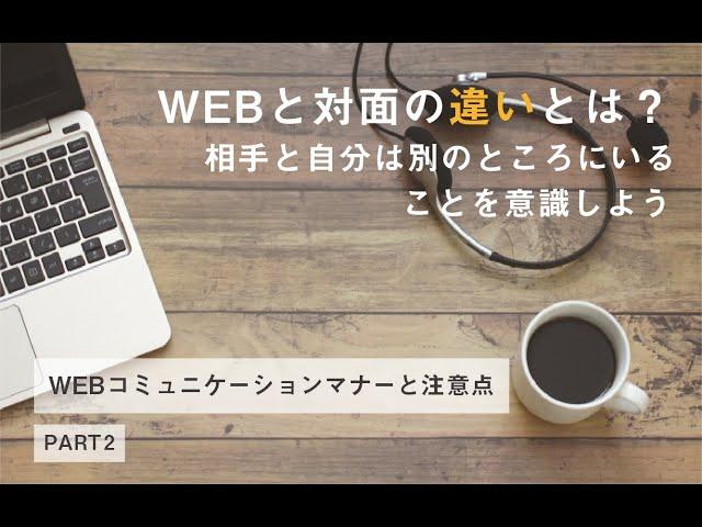 WEBコミュニケーションマナーPART2 WEBと対面の違い
