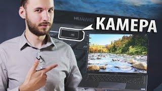 Макбук на Windows с выдвижной камерой? Huawei MateBook Pro X