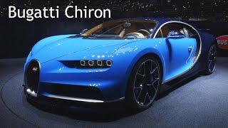 Bugatti Chiron. Мощность в 1500 л.с!!!