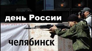 день России - Челябинск 2018