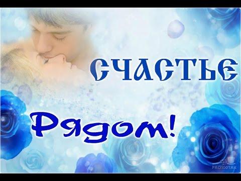 Текст песни счастье николаевой
