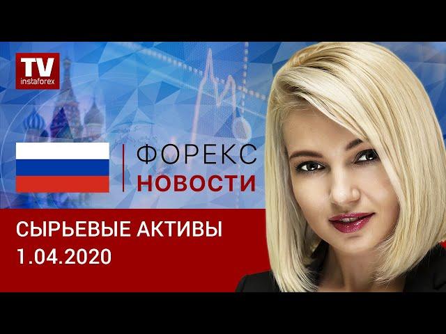 01.04.2020: Отметка $80 – новая реальность для рубля (Brent, USD/RUB)