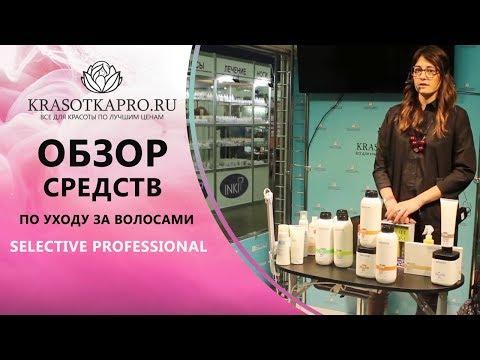 Обзор средств по уходу за волосами SELECTIVE PROFESSIONAL. Выставка «Невские берега», Сентябрь 2018