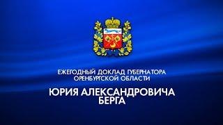Ежегодный доклад Губернатора Оренбургской области Ю.А. Берга 2018г. (# LIVE ОРТ)