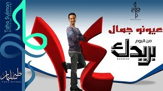 اغاني طرب MP3 طه سليمان Taha Suliman - عيونو جمال -    البوم بريدك    تحميل MP3