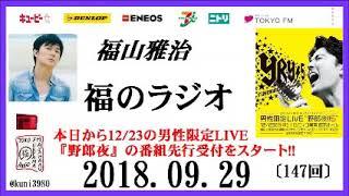 福山雅治福のラジオ2018.09.29〔148回〕本日から12/23の男性限定LIVE『野郎夜』の番組先行受付をスタート!!
