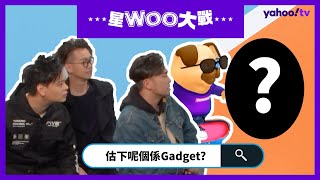 【星Woo大戰】才華滿瀉嘅Dear Jane | Yahoo Hong Kong