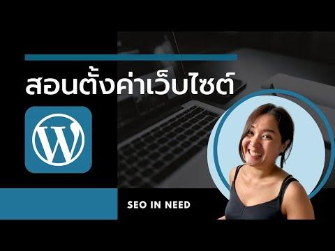 ตั้งค่าเว็บไซต์ WordPress เบื้องต้น สำหรับการทําเว็บไซต์ด้วยตัวเอง