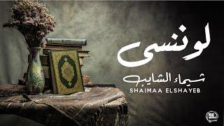 شيماء الشايب - دعاء لو ننسي تحميل MP3