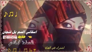 مازيكا اسقاني السم بل فنجان - اغنية الفنانة اماني صوت قووةة: اسمع حصريأ تحميل MP3
