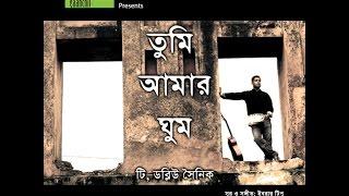 Tumi Amar Ghum | T W Shoinik