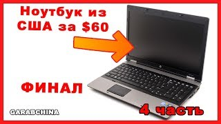 Ноутбук из США за $60 | Установил GTA5  | 4 часть