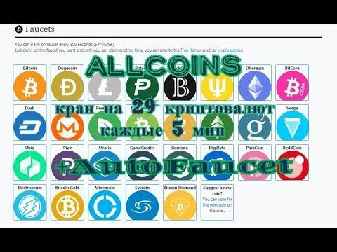 Allcoins - кран на 29 криптовалют каждые 5 мин + Автокран